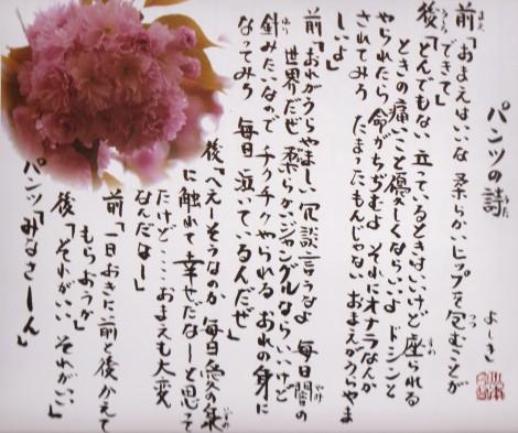 芳樹2017.4