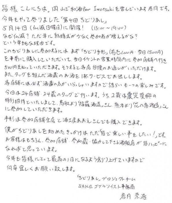 岩月さん_文章